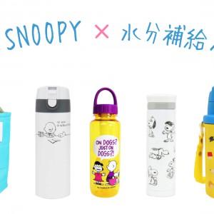 スヌーピーの水筒のバリエーションの凄さ!用途別に分類してみました。
